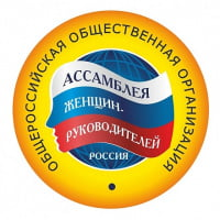 "All-Russian Public Organization ""ASSEMBLY OF WOMEN LEADERS»"