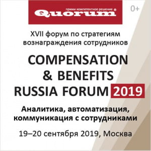 17-th COMPENSATION & BENEFITS 2019 Russia Forum