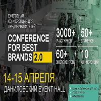 «CONFERENCE FOR BEST BRANDS 2.0»