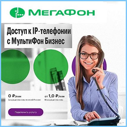 Megafon.multifon.helpinver